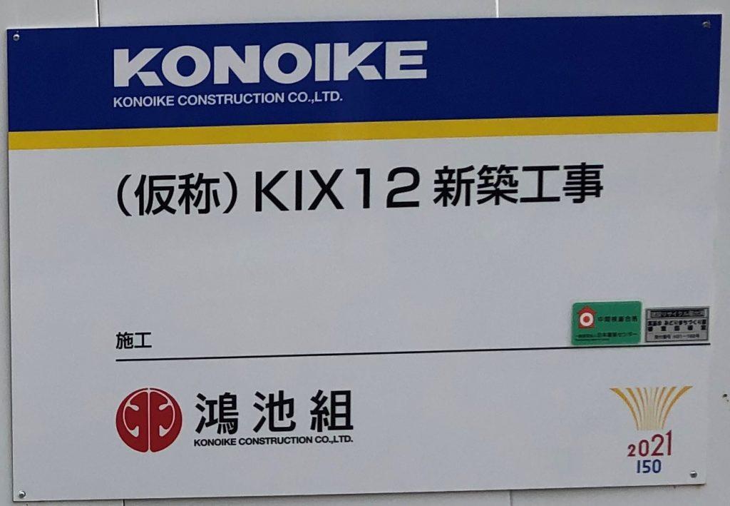 設計:NTTファシリティーズ/施工:鴻池組 【(仮称)KIX新築工事】
