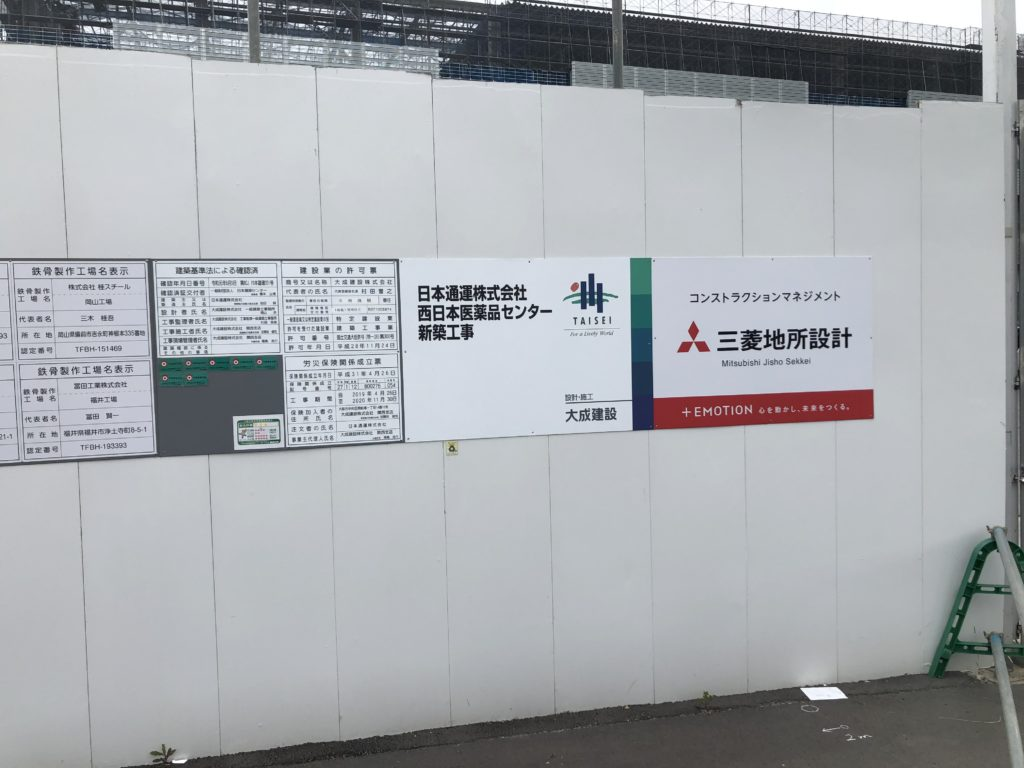 設計施工:大成建設【日本通運株式会社 西日本医薬品センター新築工事】