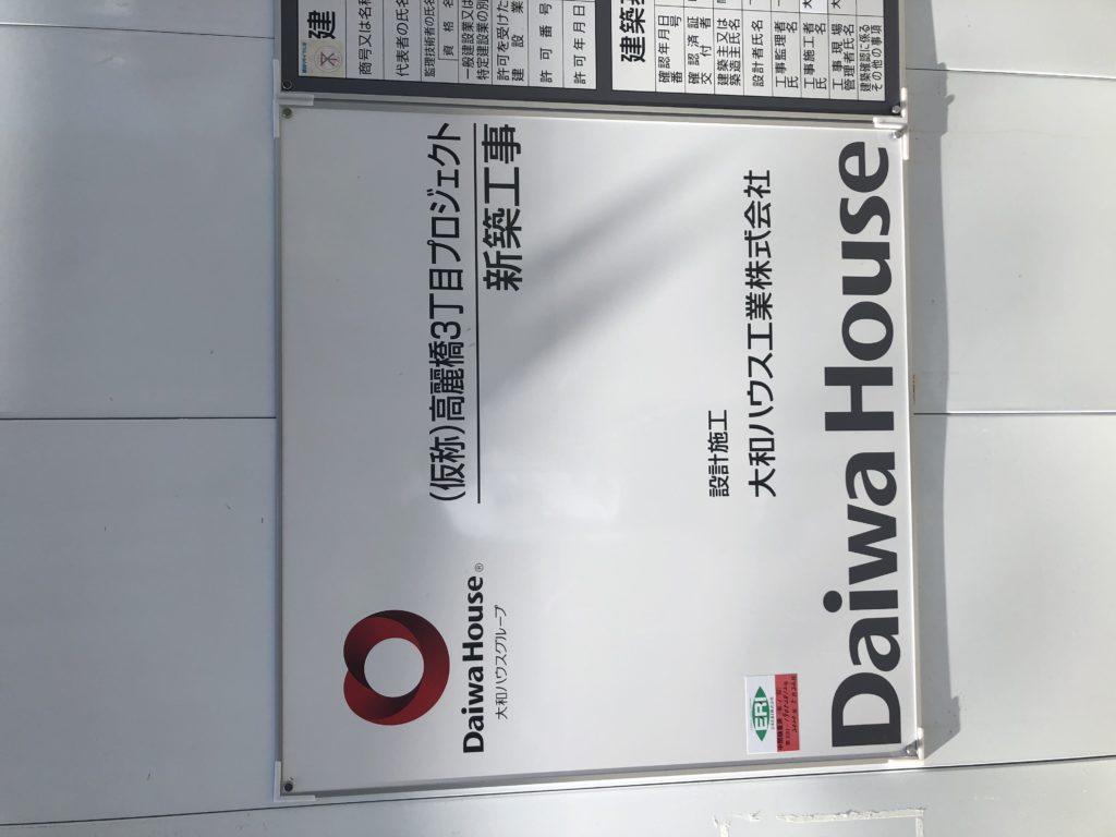 設計施工:大和ハウス【(仮称)高麗橋3丁目プロジェクト新築工事】