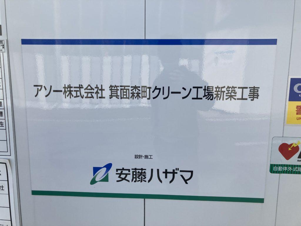 設計施工:安藤・間【アソー株式会社 箕面森町クリーン工場新築工事】