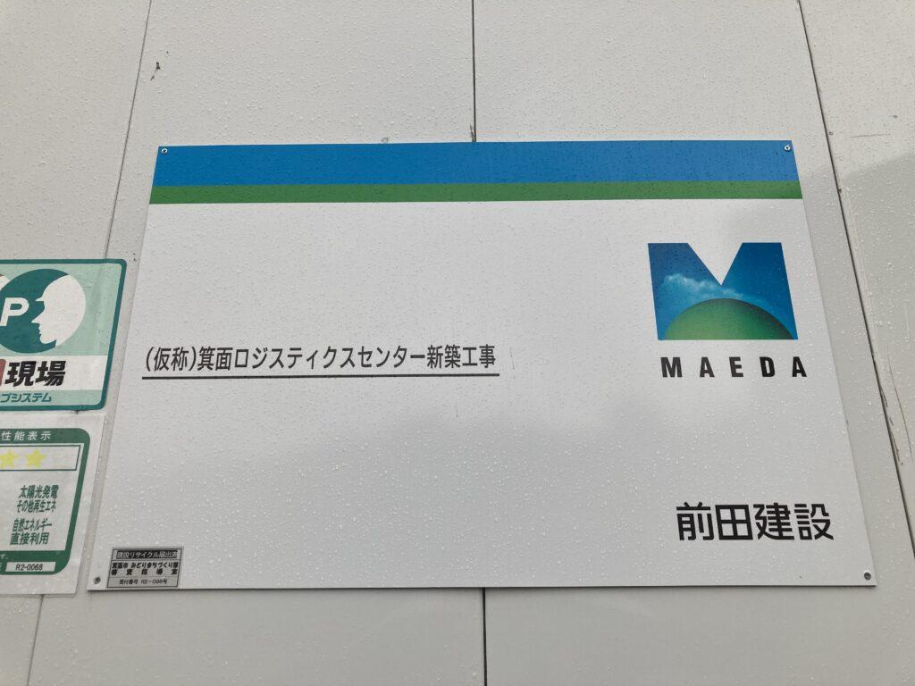4階部分まで躯体工事中! (仮称)箕面ロジステックスセンター新築工事
