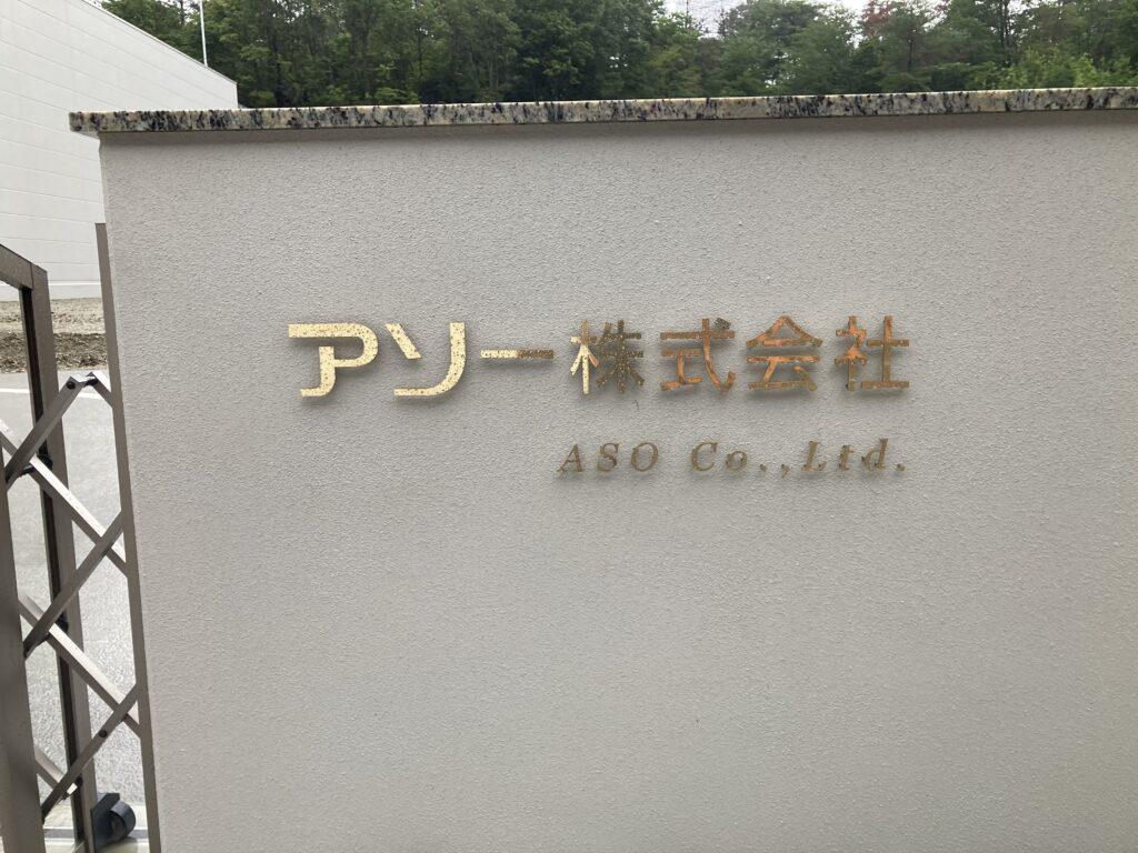 21年4月竣工済 【アソー株式会社 箕面森町クリーン工場新築工事】