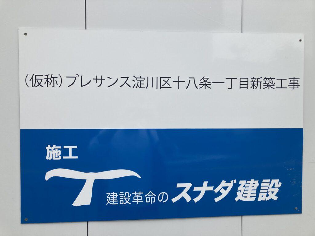 プレサンスコーポレーション 大阪市淀川区にマンションを建設中